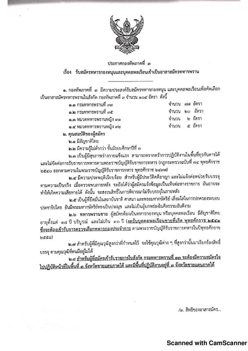 กองทัพภาคที่ 3 ประกาศรับสมัครทหารกองหนุนและบุคคลพลเรือนเข้าเป็นอาสาสมัครทหารพราน (ชาย,หญิง) จำนวน 104 อัตรา (วุฒิ ไม่ต่ำกว่า ม.ต้น) รับสมัครสอบตั้งแต่วันที่ 15-24 พ.ค. 2561