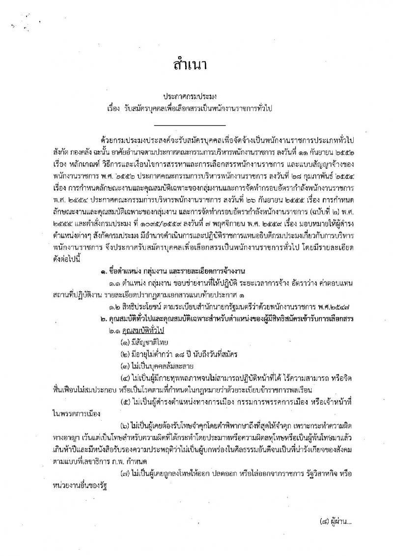 กรมประมง (กองคลัง) ประกาศรับสมัครบุคคลเพื่อเลือกสรรเป็นพนักงานราชการทั่วไป ตำแหน่งเจ้าหน้าที่วิเคราะห์นโยบายและแผน จำนวน 2 อัตรา (วุฒิ ป.ตรี) รับสมัครสอบตั้งแต่วันที่ 22 – 31 พ.ค. 2561