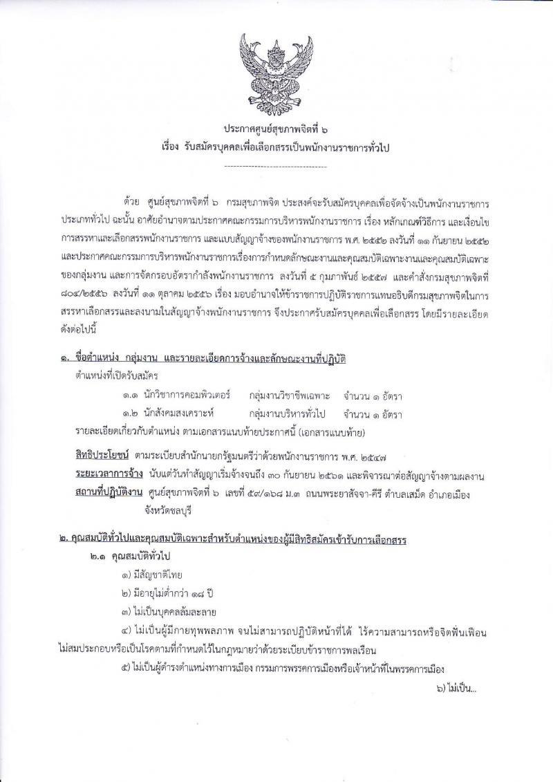 ศูนย์สุขภาพที่ 6 กรมสุขภาพจิต ประกาศรับสมัครบุคคลเพื่อเลือกสรรเป็นพนักงานราชการทั่วไป จำนวน 2 ตำแหน่ง 2 อัตรา (วุฒิ ป.ตรี) รับสมัครสอบตั้งแต่วันที่ 16-25 พ.ค. 2561