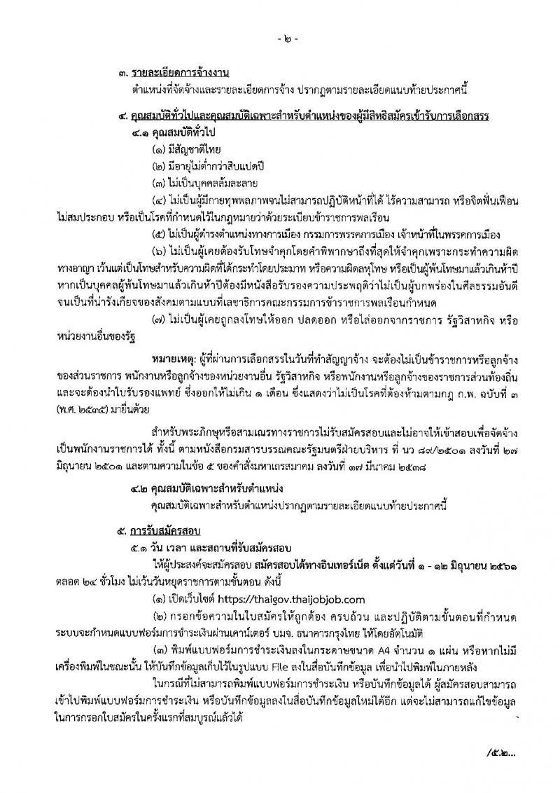 สำนักเลขาธิการนายกรัฐมนตรี ประกาศรับสมัครบุคคลเพื่อเลือกสรรเป็นพนักงานรากชารทั่วไป จำนวน 6 ตำแหน่ง 6 อัตรา (วุฒิ ป.ตรี ป.โท) รับสมัครสอบทางอินเทอร์เน็ต ตั้งแต่วันที่ 1-12 มิ.ย. 2561