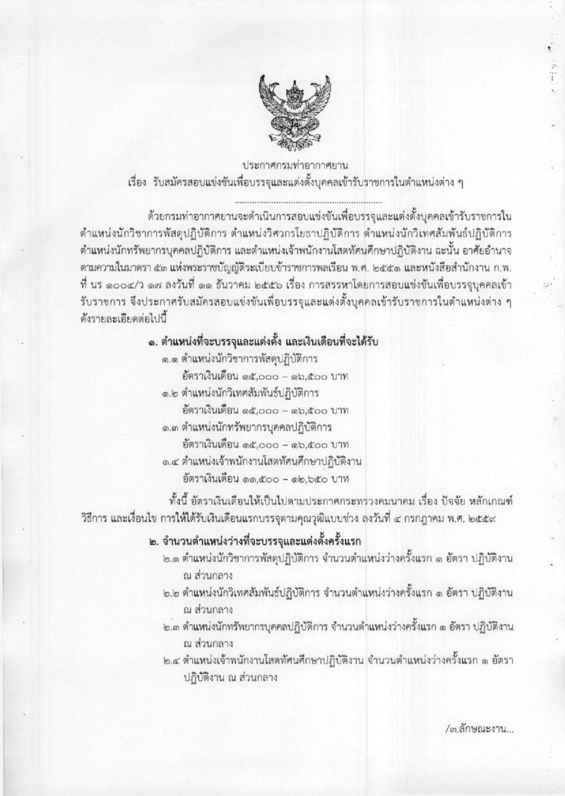 กรมท่าอากาศยาน ประกาศรับสมัครสอบแข่งขันเพื่อบรรจุและแต่งตั้งบุคคลเข้ารับราชการ จำนวน 4 ตำแหน่ง 4 อัตรา (วุฒิ ปวส. ป.ตรี) รับสมัครสอบทางอินเทอร์เน็ต ตั้งแต่วันที่ 4-25 มิ.ย. 2561