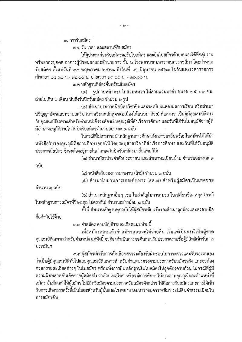 โรงพยาบาลมหาราชนครราชสีมา ประกาศรับสมัครบุคคลเพื่อเลือกสรรเป็นพนักงานราชการ จำนวน 7 อัตรา (วุฒิ ปวช. ปวส. ป.ตรี) รับสมัครสอบตั้งแต่วันที่ 30 พ.ค. – 5 มิ.ย. 2561