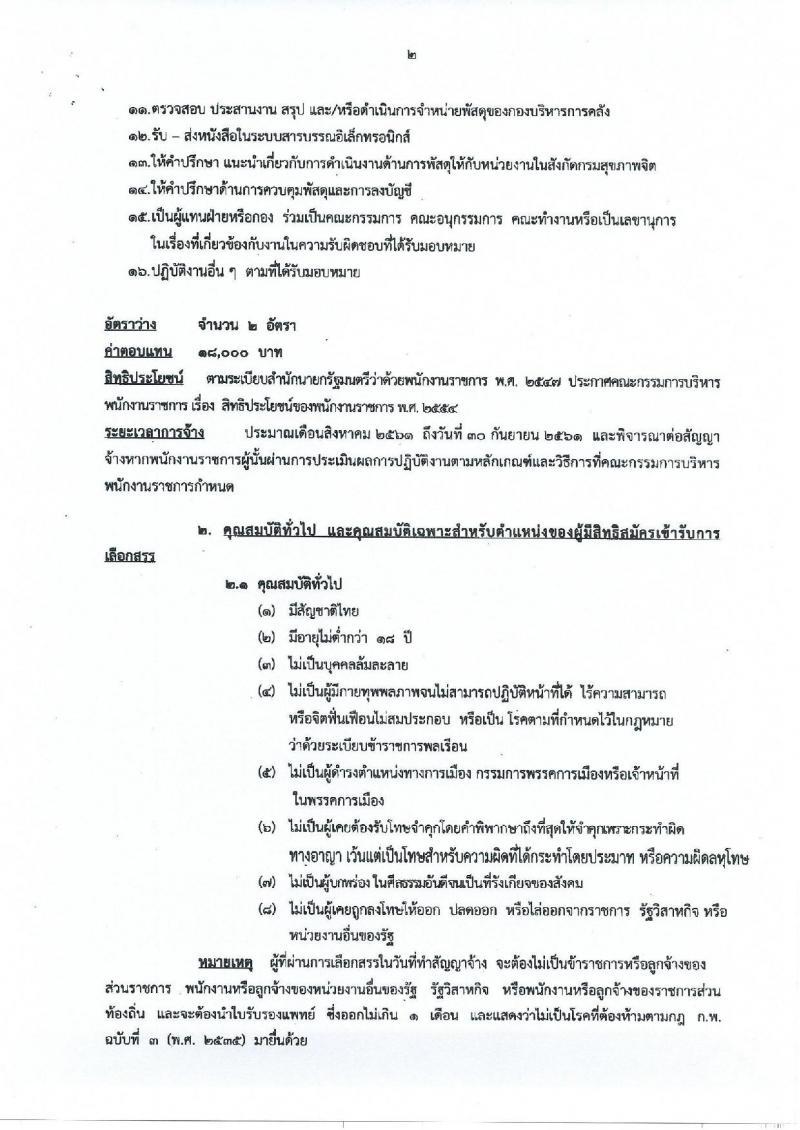 กรมสุขภาพจิต ประกาศรับสมัครบุคคลเพื่อสรรหาและเลือกสรรเป็นพนักงานราชการ ตำแหน่งนักวิชาการพัสดุ จำนวน 2 อัตรา (วุฒิ ป.ตรี) รับสมัครสอบตั้งแต่วันที่ 1-15 มิ.ย. 2561