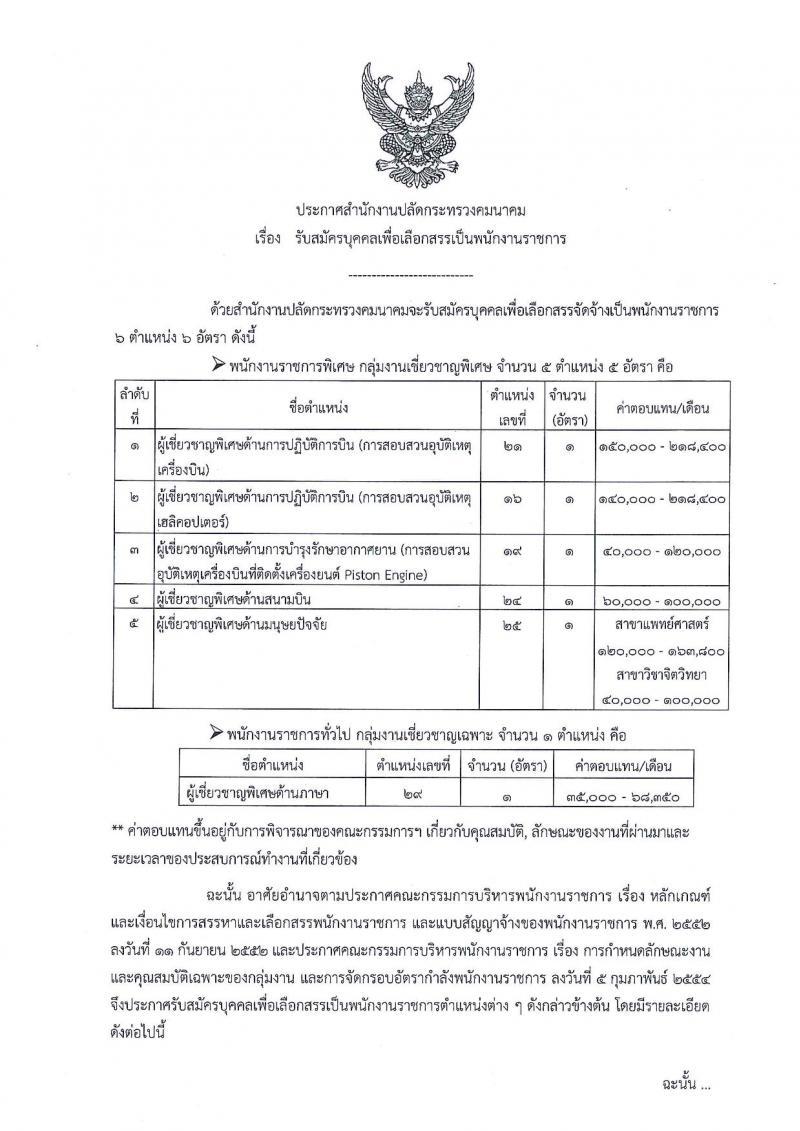 สำนักงานปลัดกระทรวงคมนาคม ประกาศรับสมัครบุคคลเพื่อเลือกสรรเป็นพนักงานราชการ จำนวน 5 ตำแหน่ง 7 อัตรา (วุฒิ ป.ตรี ป.โท) รับสมัครสอบตั้งแต่วันที่ 9-29 มิ.ย. 2561