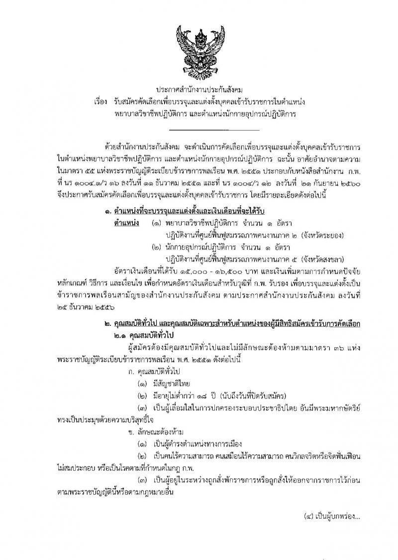 สำนักงานประกันสังคม ประกาศรับสมัครคัดเลือกเพื่อบรรจุและแต่งตั้งบุคคลเข้ารับราชการ จำนวน 2 ตำแหน่ง 2 อัตรา (วุฒิ ป.ตรี) รับสมัครสอบทางอินเทอร์เน็ต ตั้งแต่วันที่ 8-15 มิ.ย. 2561
