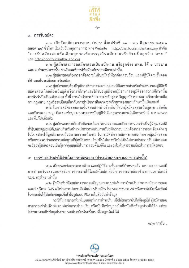 การท่องเที่ยวแห่งประเทศไทย ประกาศรับสมัครบุคลากรประจำปี 2561 (บุคคลทั่วไปและคนพิการ) จำนวน 67 อัตรา (วุฒิ ป.ตรี ป.โท) รับสมัครสอบออนไลน์ตั้งแต่วันที่ 11-20 มิ.ย. 2561