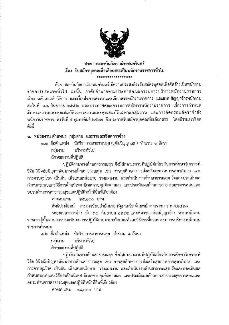 สถาบันกัลยาณ์ราชนครินทร์ ประกาศรับสมัครบุคคลเพื่อเลือกสรรเป็นพนักงานราชการทั่วไป จำนวน 4 ตำแหน่ง 4 อัตรา (วุฒิ ป.ตรี ป.โท ป.เอก) รับสมัครสอบตั้งแต่วันที่ 1-29 มิ.ย. 2561