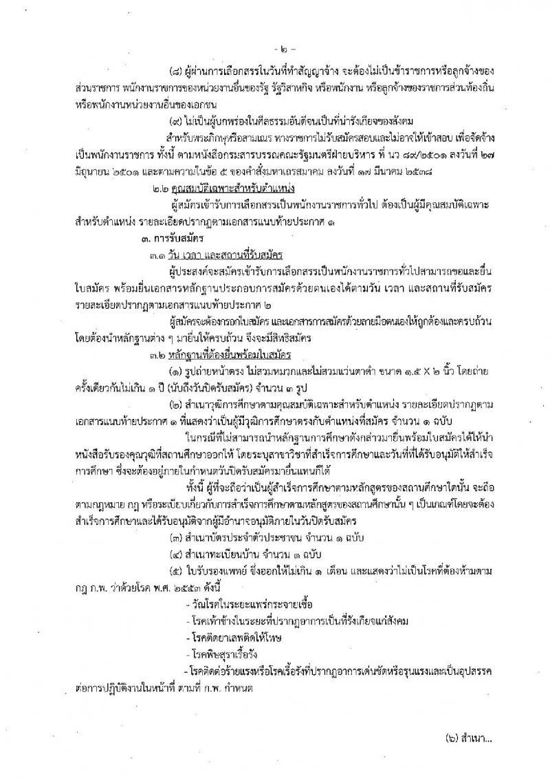 ศูนย์วิจัยและพัฒนาการเพาะเลี้ยงสัตว์น้ำจืดเขต 10 (กาญจนบุรี) รับสมัครบุคคลเพื่อเลือกสรรเป็นพนักงานราชการทั่วไป จำนวน 2 อัตรา (วุฒิ ปวส.) รับสมัครสอบตั้งแต่วันที่ 25 มิ.ย. – 3 ก.ค. 2561