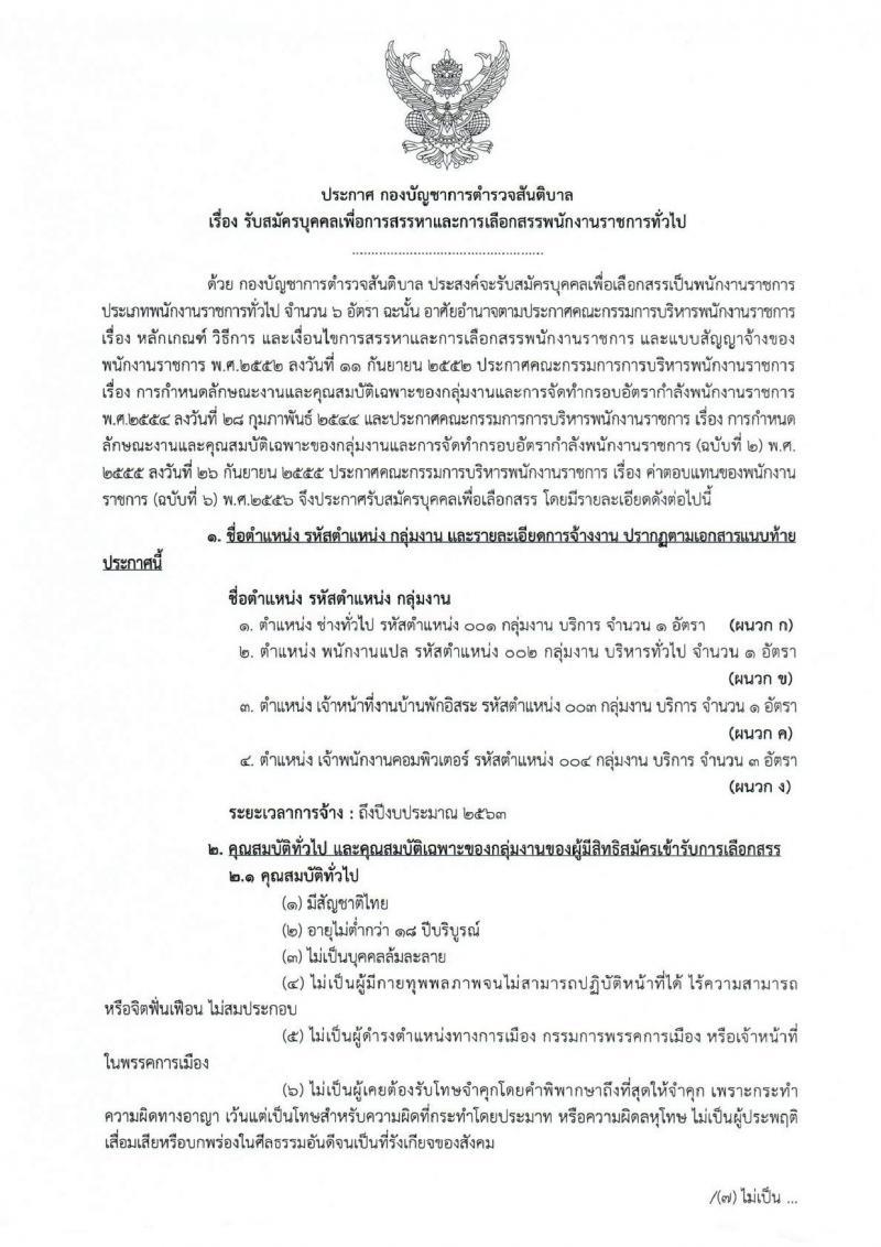 กองบัญชาการตำรวจสันติบาล ประกาศรับสมัครบุคคลเพื่อการสรรหาและการเลือกสรรพนักงานราชการทั่วไป จำนวน 4 ตำแหน่ง 6 อัตรา (วุฒิ ปวช. ป.ตรี) รับสมัครสอบตั้งแต่วันที่ 25-29 มิ.ย. 2561