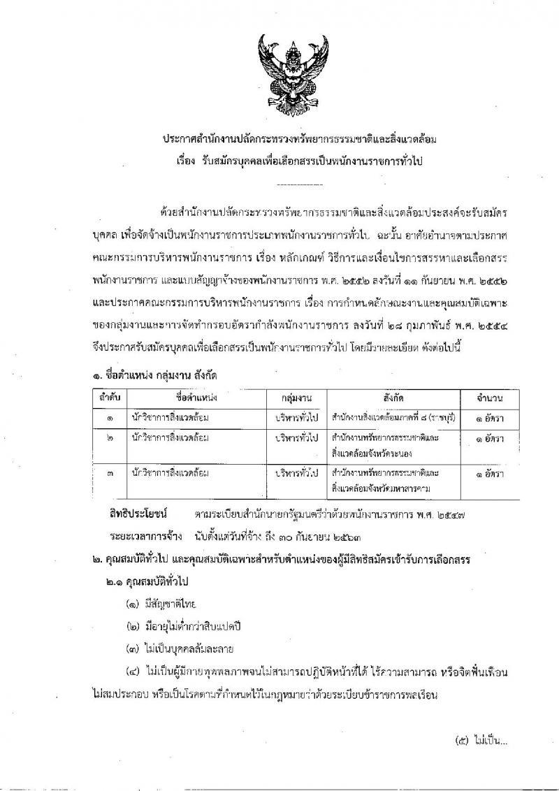 สำนักงานปลัดกระทรวงทรัพยากรธรรมชาติและสิ่งแวดล้อม ประกาศรับสมัครบุคคลเพื่อเลือกสรรเป็นพนักงานราชการทั่วไป จำนวน 3 อัตรา (วุฒิ ป.ตรี) รับสมัครสอบตั้งแต่วันที่ 2-6 ก.ค. 2561