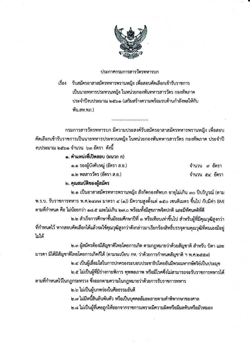 กรมการสารวัตรทหารบก ประกาศรับสมัครอาสาสมัครทหารพรานหญิง เพื่อสอบคัดเลือกเป็นนายทหารประทวนหญิง จำนวน 63 อัตรา (วุฒิ ม.ต้น ขึ้นไป) รับสมัครสอบตั้งแต่วันที่ 18 มิ.ย. – 5 ก.ค. 2561