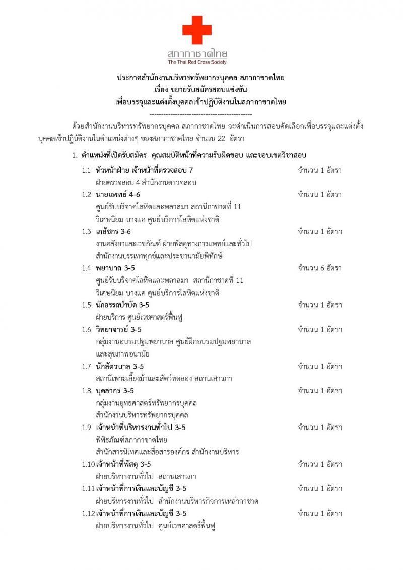 สภากาชาดไทย ประกาศรับสมัครสอบแข่งขันเพื่อบรรจุและแต่งตั้งบุคคลเข้าปฏิบัติงานในสภากาชาดไทย จำนวน 22 อัตรา (วุฒิ ป.ตรี ป.โท) รับสมัครสอบตั้งแต่วันที่ 20 มิ.ย. – 4 ก.ค. 2561