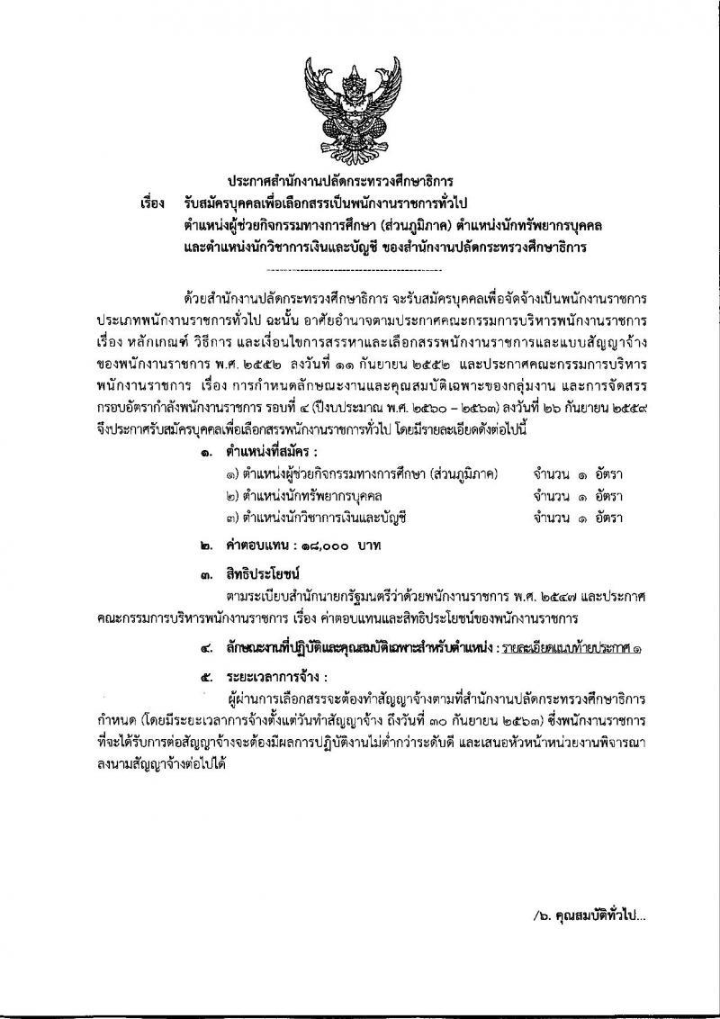 สำนักงานปลัดกระทรวงศึกษาธิการ ประกาศรับสมัครบุคคลเพื่อเลือกสรรเป็นพนักงานราชการทั่วไป  จำนวน 3 ตำแหน่ง 3 อัตรา (วุฒิ ป.ตรี) รับสมัครสอบตั้งแต่วันที่ 2-6 ก.ค. 2561