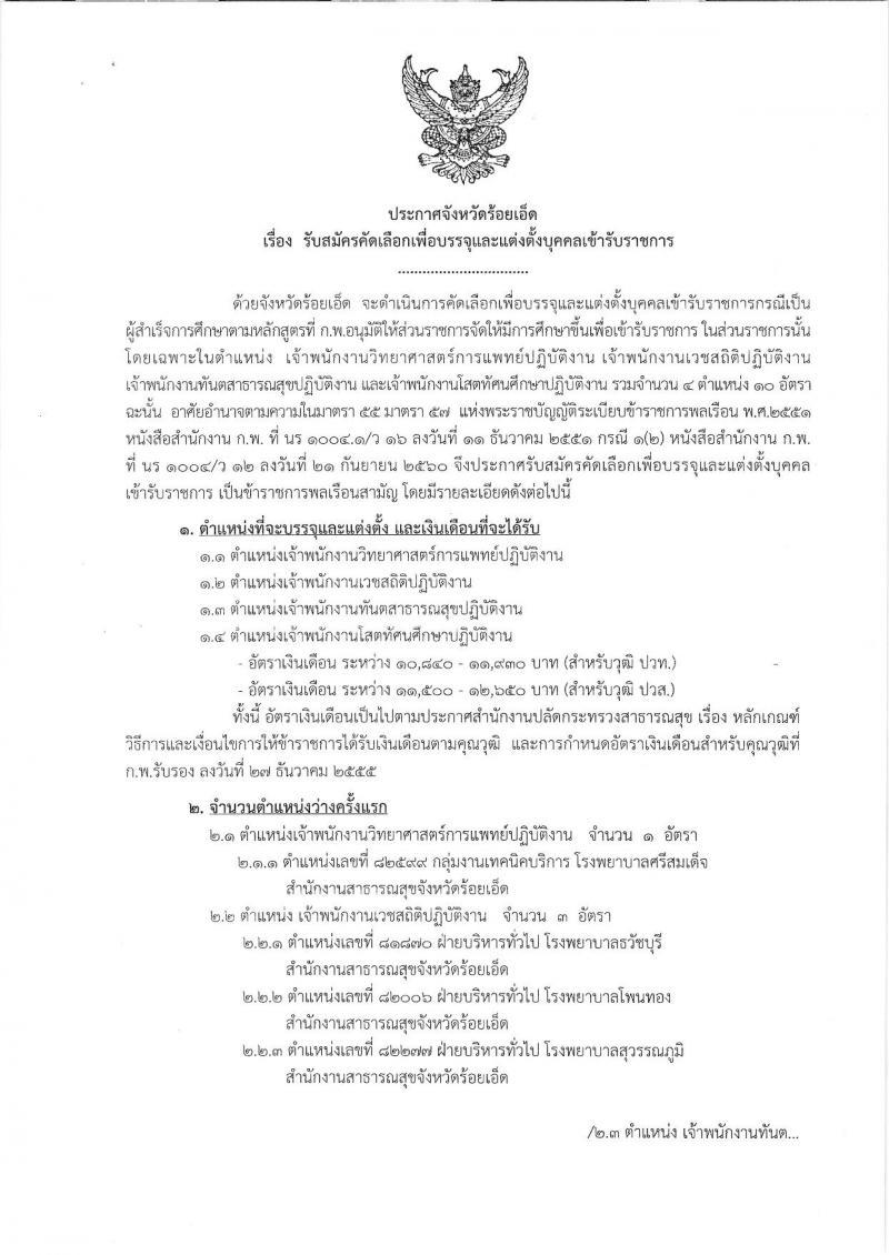 สาธารณสุขจังหวัดร้อยเอ็ด ประกาศรับสมัครคัดเลือกเพื่อบรรจุและแต่งตั้งบุคคลเข้ารับราชการ จำนวน 4 ตำแหน่ง  10 อัตรา (วุฒิ ปวท. ปวส.) รับสมัครสอบตั้งแต่วันที่ 16-20 ก.ค. 2561
