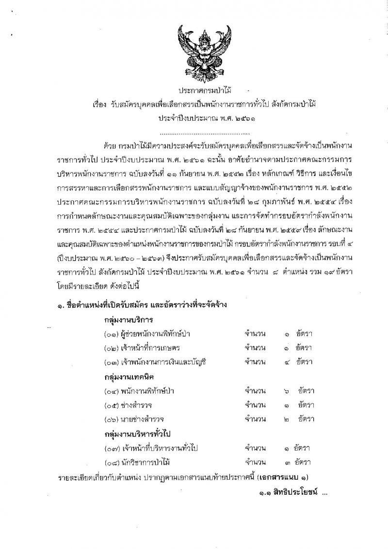 กรมป่าไม้ ประกาศรับสมัครบุคคลเพื่อเลือกสรรเป็นพนักงานราชการทั่วไป สังกัดกรมป่าไม้ จำนวน 8 ตำแหน่ง 19 อัตรา (วุฒิ ม.ต้น ม.ปลาย ปวช. ปวส.) รับสมัครสอบทางอินเทอร์เน็ต ตั้งแต่วันที่ 23-31 ก.ค. 2561