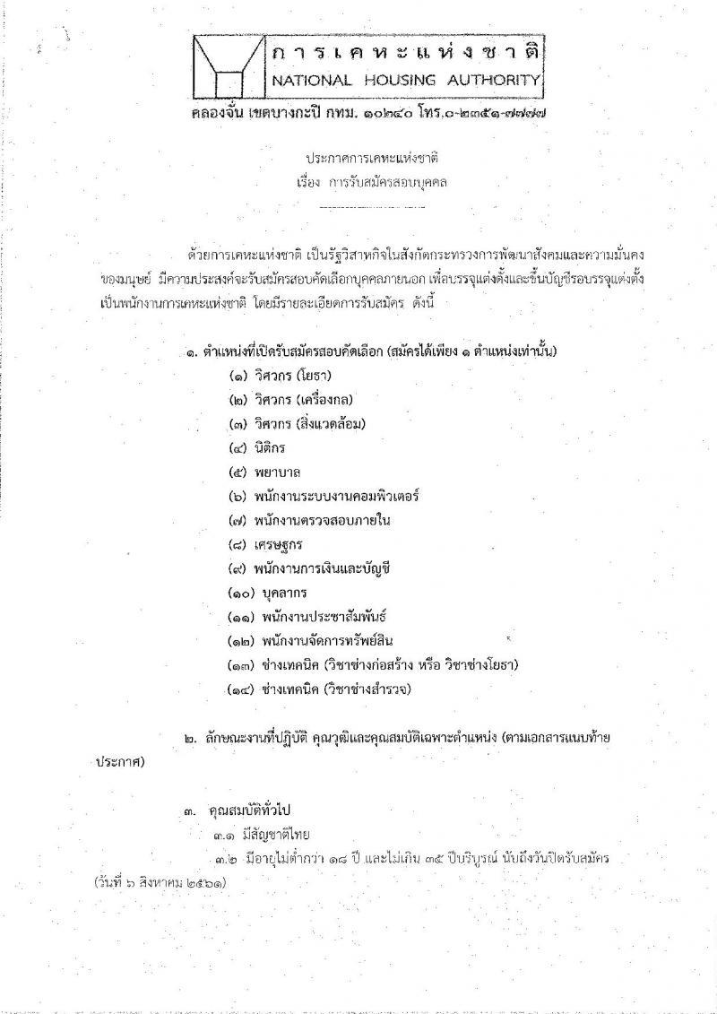 การเคหะแห่งชาติ ประกาศรับสมัครบุคคลสอบคัดเลือกบุคคลภายนอกเพื่อบรรจุและแต่งตั้งเป็นพนักงานการเคหะแห่งชาติ จำนวน 14 ตำแหน่ง 66 อัตรา (วุฒิ ปวส. ป.ตรี) รับสมัครสอบทางอินเทอร์เน็ต ตั้งแต่ 23 ก.ค. – 6 ส.ค. 2561