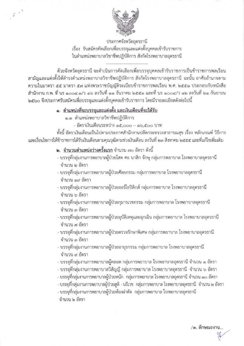 โรงพยาบาลอุดรธานี ประกาศรับสมัครคัดเลือกเพื่อบรรจุและแต่งตั้งบุคคลเข้ารับราชการ ตำแหน่งพยาบาลวิชาชีพปกิบัติการ จำนวนครั้งแรก 70 อัตรา (วุฒิ ป.ตรี) 1-7 ส.ค. 2561