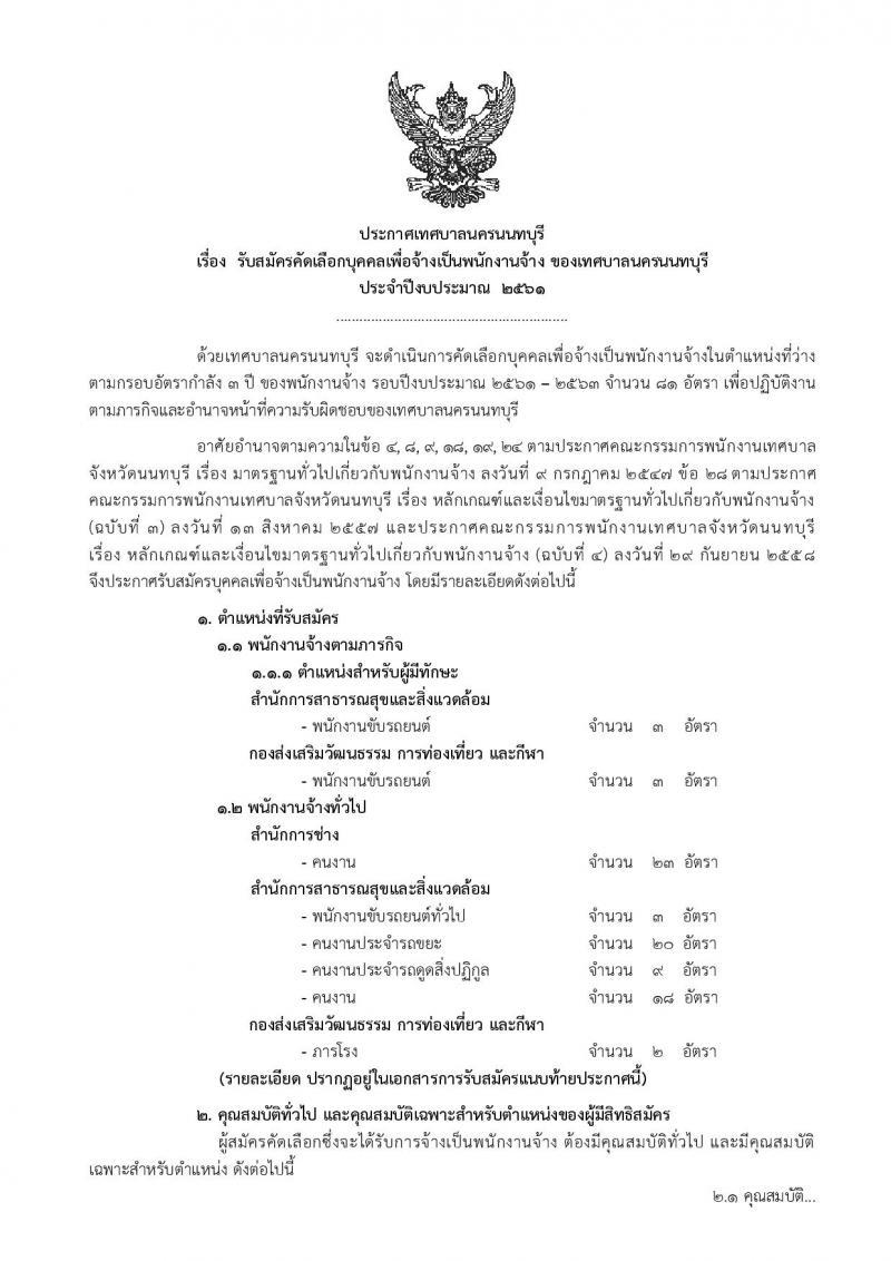 เทศบาลนนทบุรี ประกาศรับสมัครบุคคลเพื่อเลือกสรรเป็นพนักงานจ้าง จำนวน 8 ตำแหน่ง 81 อัตรา (วุฒิ ไม่ต้องใช้วุฒิ ใช้ความสามารถ) รับสมัครสอบตั้งแต่วันที่ 1-21 ส.ค. 2561
