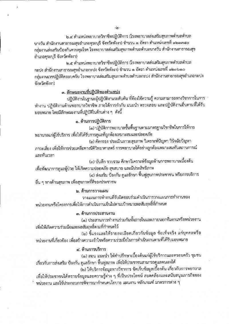 สาธารณสุขจังหวัดพังงา ประกาศรับสมัครคัดเลือกเพื่อบรรจุและแต่งตั้งเข้ารับราชการ ตำแหน่งพยาบาลวิชาชีพปฏิบัติการ จำนวนครั้งแรก 6 อัตรา (วุฒิ ป.ตรี) รับสมัครสอบตั้งแต่วันที่ 6-10 ส.ค. 2561