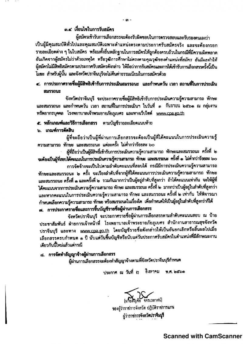 สาธารณสุขจังหวัดปราจีนบุรี ประกาศรับสมัครบุคคลเพื่อเลือกสรรเป็นพนักงานราชการ จำนวนครั้งแรก 7  อัตรา (วุฒิ ม.ต้น ม.ปลาย ปวช. ปวส. ป.ตรี) รับสมัครสอบตั้งแต่วันที่ 16-22 ส.ค. 2561