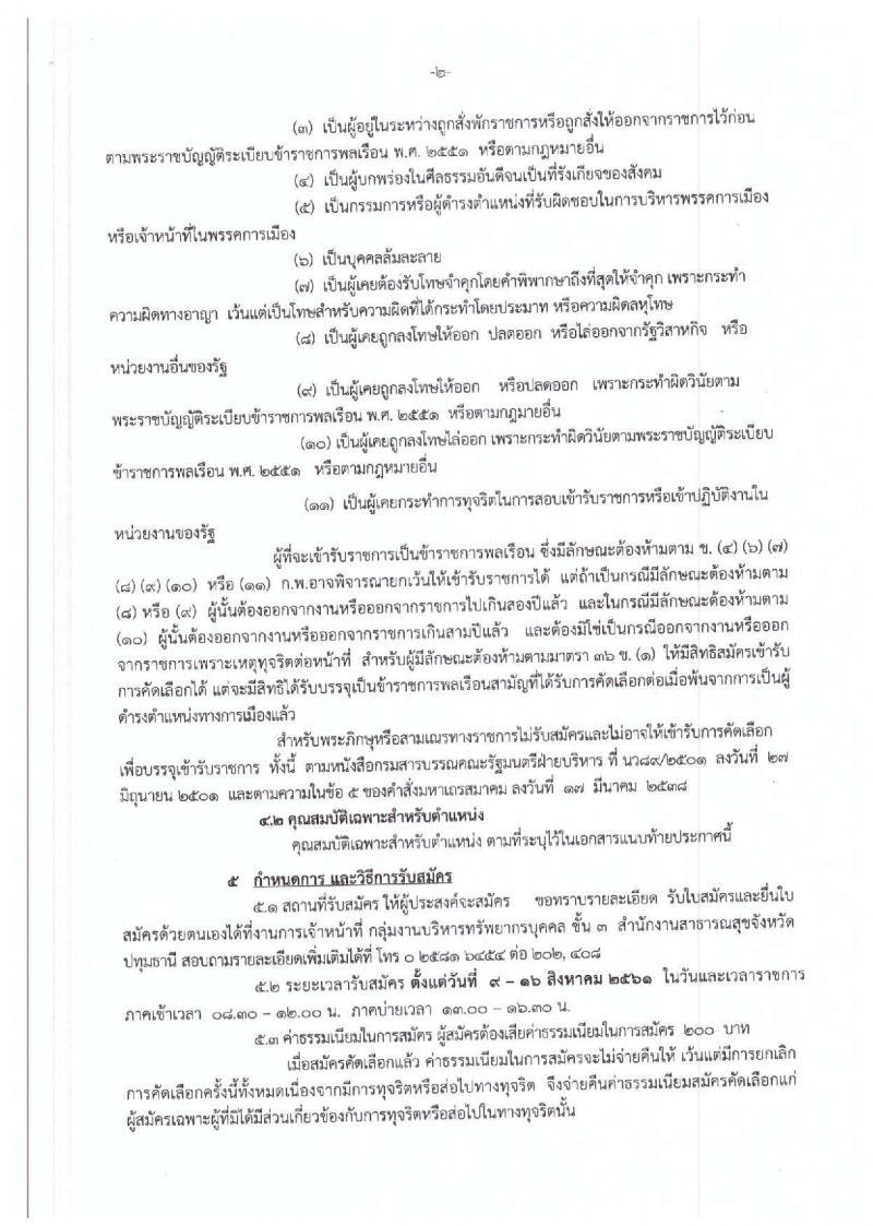 สาธารณสุขจังหวัดปทุมธานี ประกาศรับสมัครคัดเลือกเพื่อบรรจุและแต่งตั้งบุคคลเข้ารับราชการ จำนวน 3 ตำแหน่ง 26 อัตรา (วุฒิ ปวส. ป.ตรี) รับสมัครสอบตั้งแต่วันที่ 9-16 ส.ค. 2561