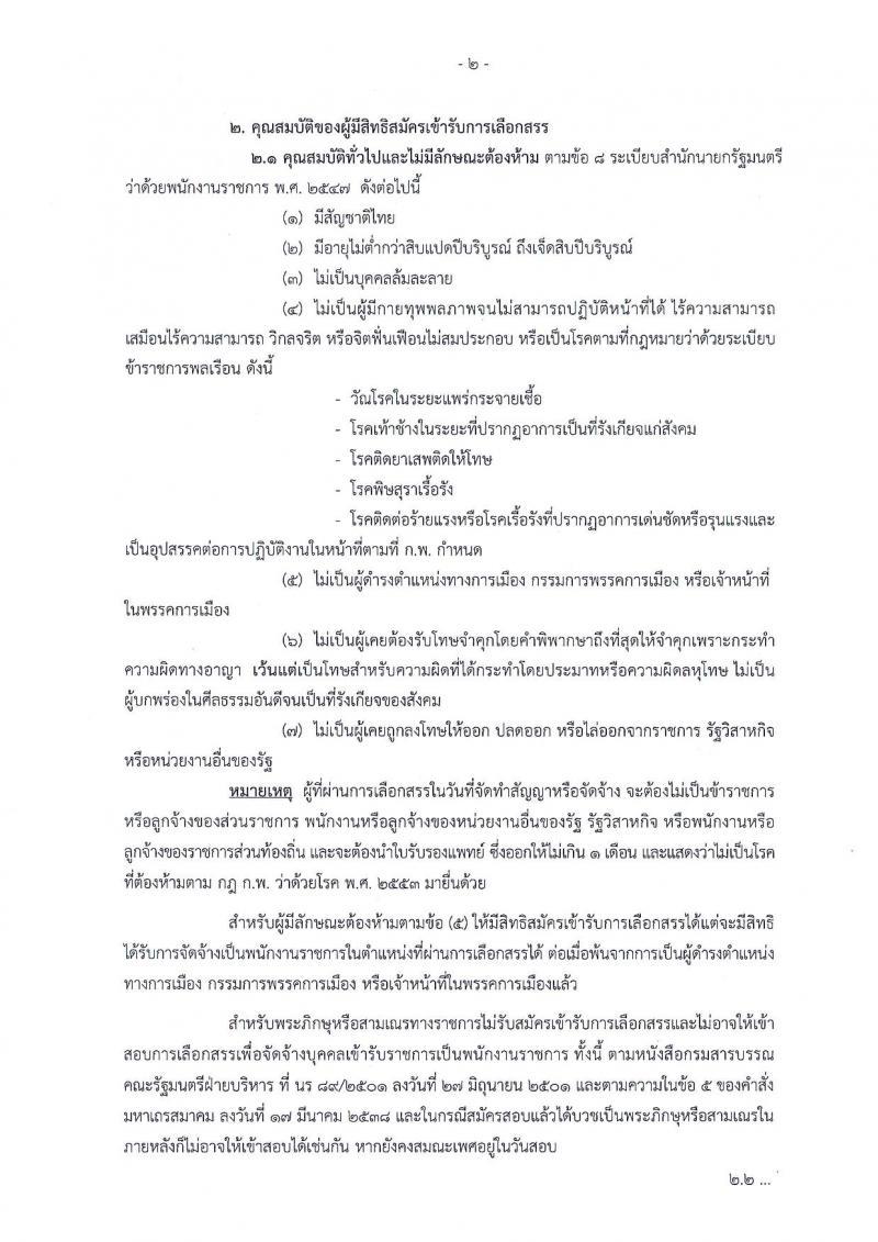 สำนักงานปลัดกระทรวงคมนาคม ประกาศรับสมัครบุคคลเพื่อเลือกสรรเป็นพนักงานราชการ จำนวน 3 ตำแหน่ง 3 อัตรา (วุฒิ บางตำแหน่งใช้ความรู้พิเศษ และวุฒิ ป.ตรี) รับสมัครสอบตั้งแต่วันที่ 16-31 ส.ค. 2561