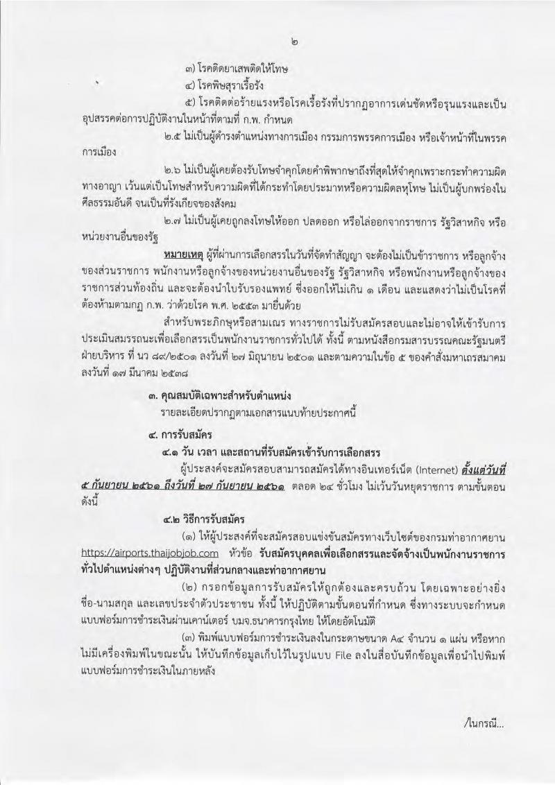กรมท่าอากาศยาน ประกาศรับสมัครบุคคลเพื่อเลือกสรรเป็นพนักงานราชการ จำนวน 6 ตำแหน่ง 33 อัตรา (วุฒิ ไม่ต่ำกว่า ม.ต้น ปวช. ปวส.) รับสมัครสอบทางอินเทอร์เน็ต ตั้งแต่วันที่ 5-27 ก.ย. 2561