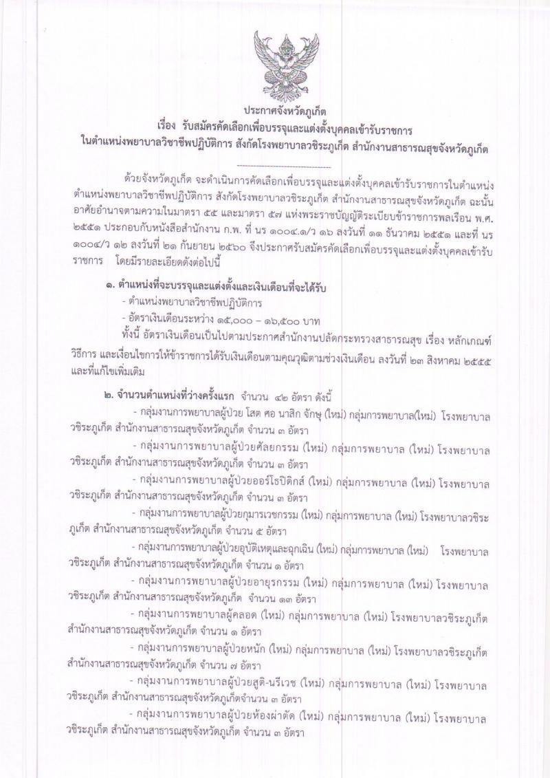 โรงพยาบาลวชิระภูเก็ต รับสมัครคัดเลือกเพื่อบรรจุและแต่งตั้งบุคคลเข้ารับราชการในตำแหน่งพยาบาลวิชาชีพปฏิบัติการ จำนวนครั้งแรก 42 อัตรา (วุฒิ ป.ตรี) รับสมัครสอบตั้งแต่วันที่ 3-7 ก.ย. 2561