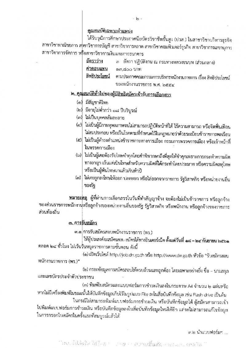 กรมทางหลวงชนบท รับสมัครบุคคลเพื่อเลือกสรรเป็นพนักงานราชการทั่วไป จำนวนครั้งแรก 3 อัตรา (วุฒิ ปวส.) รับสมัครทางอินเทอร์เน็ต ตั้งแต่วันที่ 18-24 ก.ย. 2561
