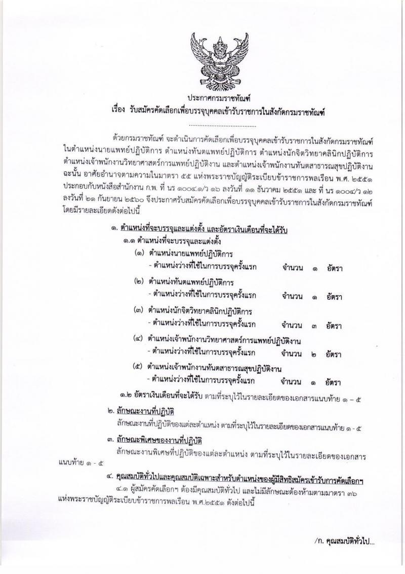 กรมราชทัณฑ์ รับสมัครคัดเลือกเพื่อบรรจุบุคคลเข้ารับราชการ จำนวน 5 ตำแหน่ง 8 อัตรา (วุฒิ ปวส. ป.ตรี) รับสมัครทางอินเทอร์เน็ต ตั้งแต่วันที่ 1-19 ต.ค. 2561
