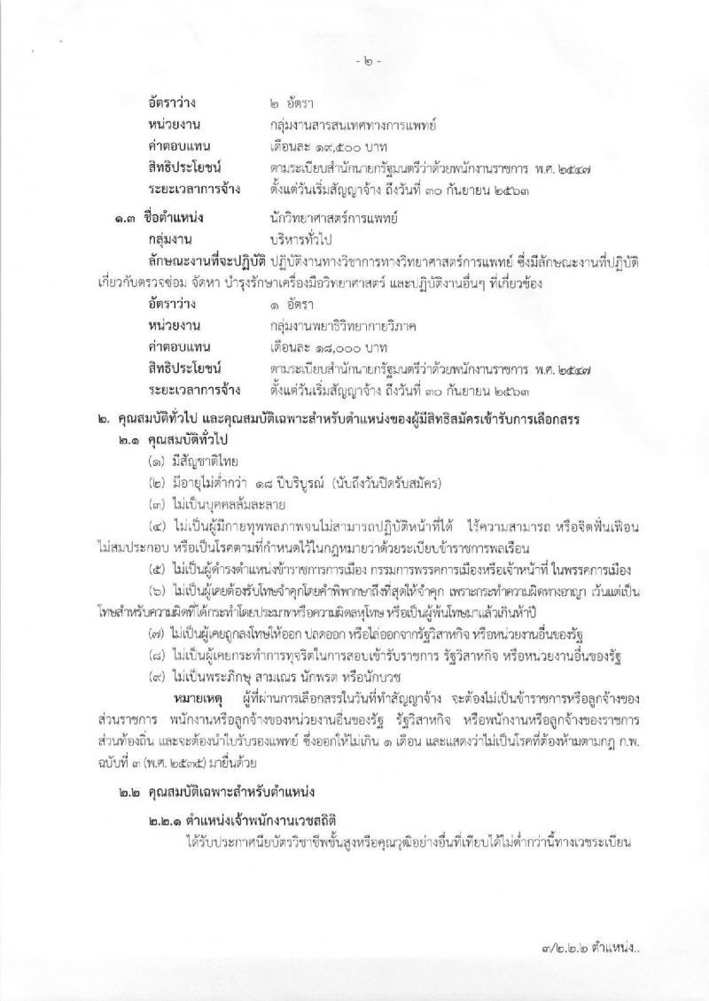 โรงพยาบาลบ้านโป่ง จังหวัดราชบุรี รับสมัครบุคคลเพื่อเลือกสรรเป็นพนักงานราชการทั่วไป จำนวน 3 ตำแหน่ง 4 อัตรา (วุฒิ ปวส. ป.ตรี) รับสมัครสอบตั้งแต่วันที่ 10-31 ต.ค. 2561