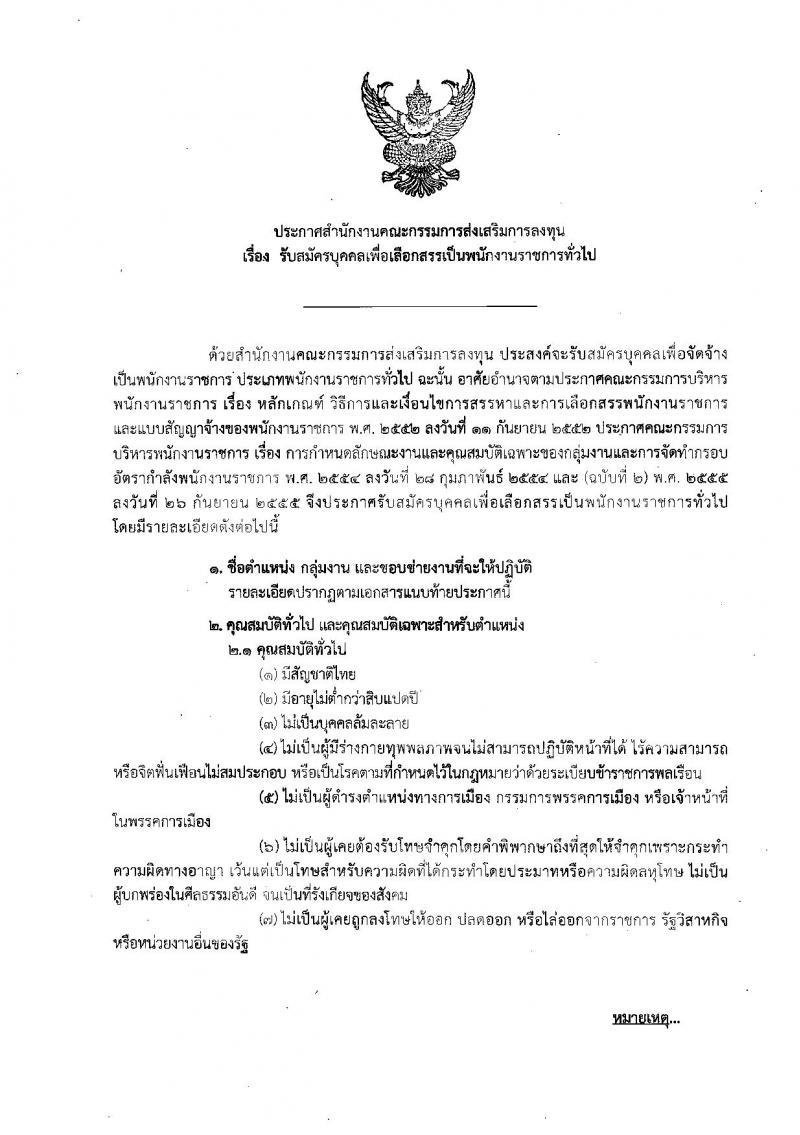 สำนักงานคณะกรรมการส่งเสริมการลงทุน รับสมัครบุคคลเพื่อเลือกสรรเป็นพนักงานราชการทั่วไป จำนวน 4 ตำแหน่ง 5 อัตรา (วุฒิ ปวส. ป.ตรี ป.โท) รับสมัครสอบทางอินเทอร์เน็ต ตั้งแต่วันที่ 16-22 ต.ค. 2561