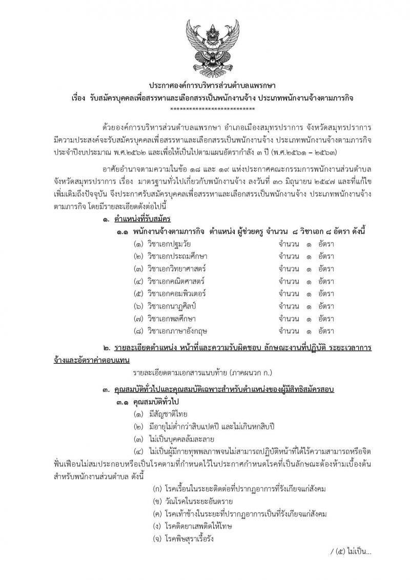 องค์การบริหารส่วนตำบลแพรกษา จังหวัดสมุทรปราการ รับสมัครบุคคลเพื่อสรรหาและเลือกสรรเป็นพนักงานจ้าง ตำแหน่งครูผู้ช่วย จำนวน 8 อัตรา (วุฒิ ป.ตรี) รับสมัครสอบตั้งแต่วันที่ 9-18 ต.ค. 2561