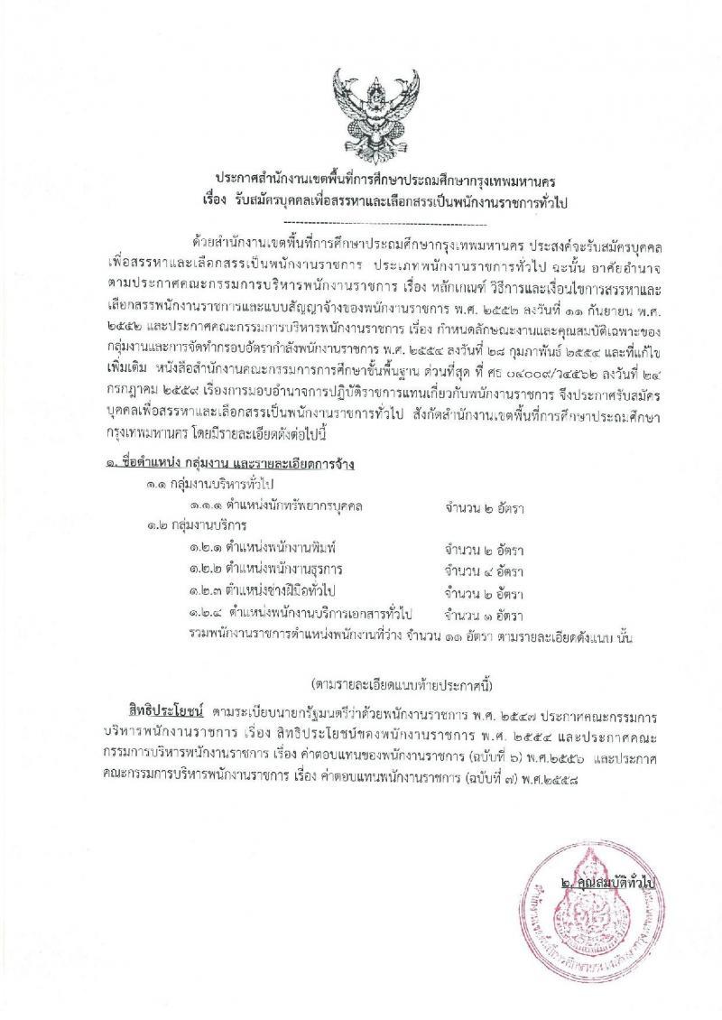 สำนักงานเขตพื้นที่การศึกษาประถมศึกษากรุงเทพมหานคร รับสมัครบุคคลเพื่อสรรหาและเลือกสรรเป็นพนักงานราชการทั่วไป จำนวน 5 ตำแหน่ง 11 อัตรา (วุฒิ ปวส.) รับสมัครตั้งแต่วันที่ 16-22 ต.ค. 2561