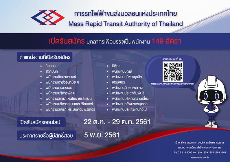 การรถไฟฟ้าขนส่งมวลชนแห่งประเทศไทย รับสมัครบุคลากรเพื่อปฏิบัติงานในสังกัดต่าง จำนวน 149 อัตรา (วุฒิ ป.ตรี ป.โท) รับสมัครทางอินเทอร์เน็ต ตั้งแต่วันที่ 22-29 ต.ค. 2561