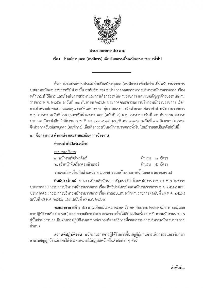 กรมชลประทาน รับสมัครบุคคล(คนพิการ) เพื่อเลือกสรรเป็นพนักงานราชการทั่วไป จำนวน 2 ตำแหน่ง 8 อัตรา (วุฒิ ปวช. ) รับสมัครทางอินเทอร์เน็ต ตั้งแต่วันที่ 26 ต.ค. – 8 พ.ย. 2561