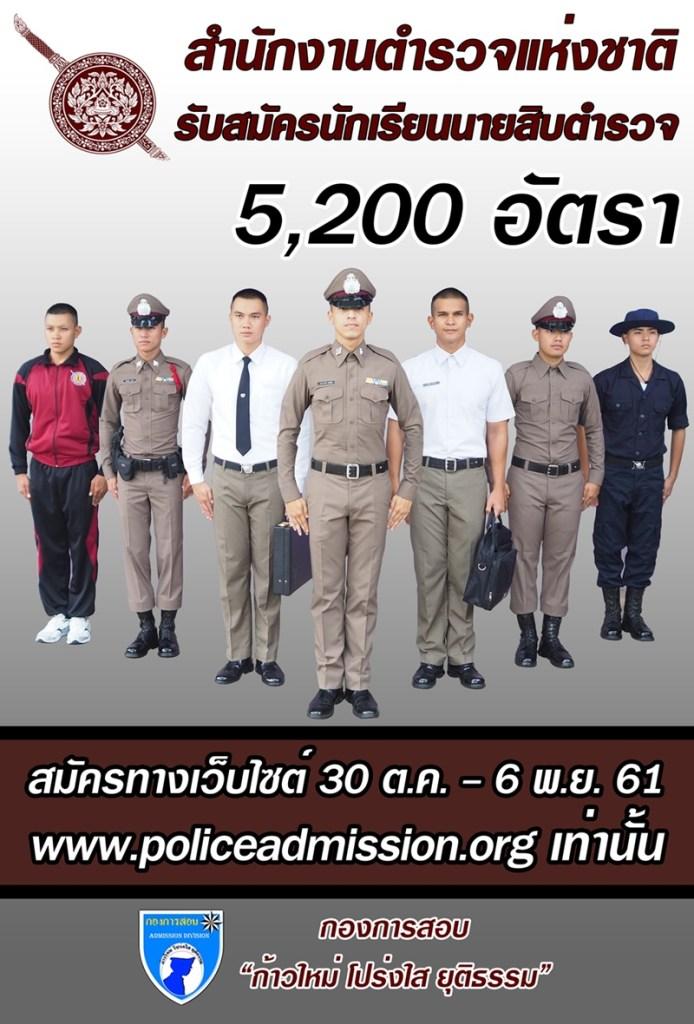 สำนักงานตำรวจแห่งชาติ เปิดรับสมัครและคัดเลือก บุคคลภายนอกผู้มีวุฒิประกาศนียบัตรมัธยมศึกษาตอนปลาย หรือประกาศนียบัตรวิชาชีพ (ปวช.) หรือเทียบเท่า เพื่อบรรจุเป็นนักเรียนนายสิบตำรวจ (นสต.) จำนวน 5,200 อัตรา รับสมัครทางอินเทอร์เน็ต ตั้งแต่วันที่ 30 ต.ค. – 6 พ.ย. 2561