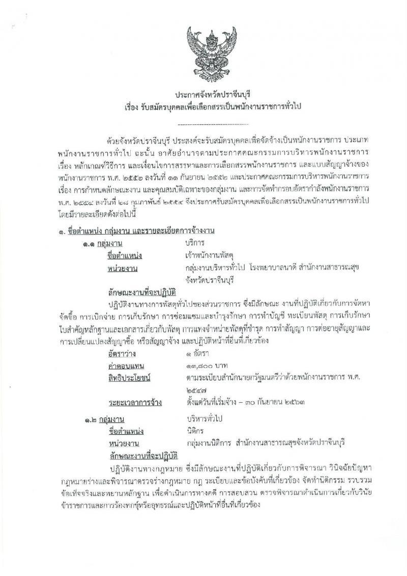 สาธารณสุขจังหวัดปราจีนบุรี รับสมัครบุคคลเพื่อเลือกสรรเป็นพนักงานราชการทั่วไป จำนวน 2 อัตรา (วุฒิ ปวส. ป.ตรี) รับสมัครสอบตั้งแต่วันที่ 30 ต.ค. – 9 พ.ย. 2561