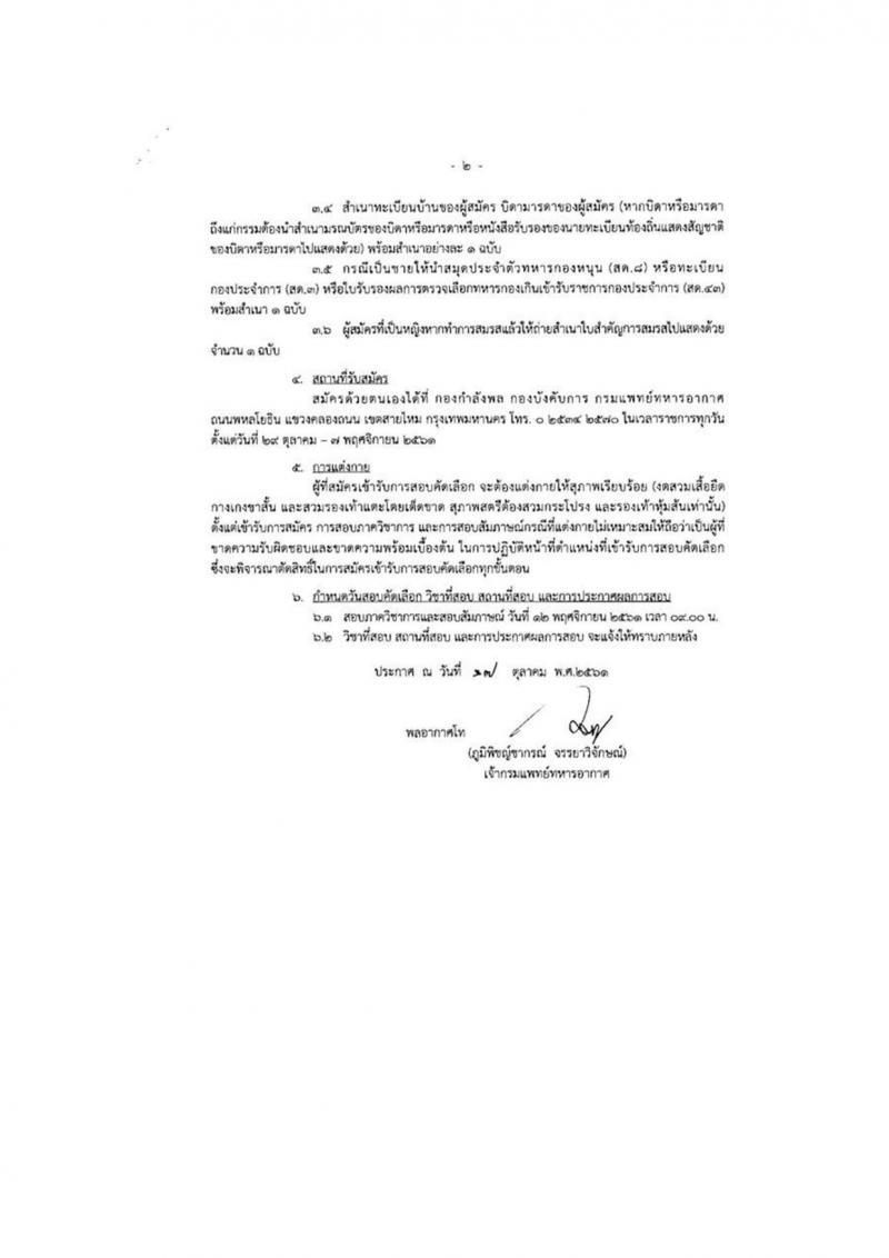 กรมการแพทย์ทหารอากาศ รับสมัครบุคคลเพื่อเลือกสรรเป็นพนักงานราชการทั่วไป จำนวน 18 อัตรา (วุฒิ ม.ต้น ม.ปลาย ปวช. ปวส. ป.ตรี) รับสมัครตั้งแต่วันที่ 1-9 พ.ย. 2561