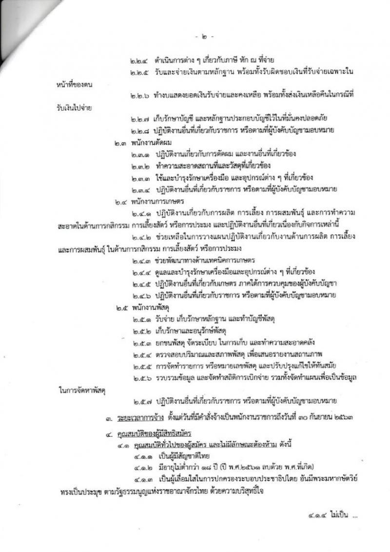 สาธารณสุขจังหวัดอุตรดิตถ์ รับสมัครคัดเลือกเพื่อบรรจุและแต่งตั้งบุคคลเข้ารับราชการ จำนวน 2 อัตรา (วุฒิ ป.ตรี) รับสมัครสอบตั้งแต่วันที่ 1-7 พ.ย. 2561