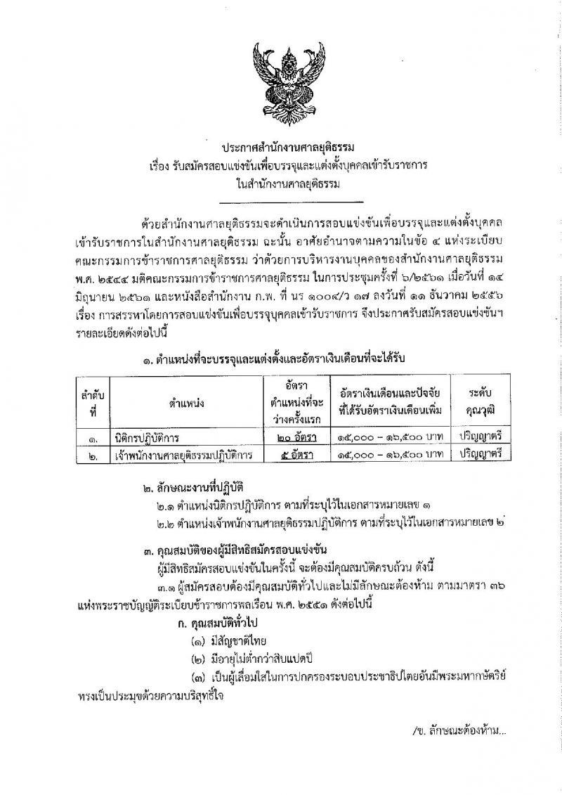 สำนักงานศาลยุติธรรม รับสมัครสอบแข่งขันเพื่อบรรจุและแต่งตั้งบุคคลเข้ารับราชการ จำนวน 2 ตำแหน่ง 25 อัตรา (วุฒิ ป.ตรี) รับสมัครสอบทางอินเทอร์เน็ต ตั้งแต่วันที่ 12-30 พ.ย. 2561