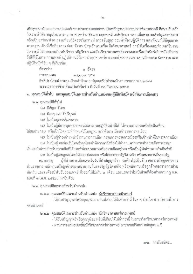 สาธารณสุขจังหวัดเพชรบูรณ์ รับสมัครบุคคลเพื่อเลือกสรรเป็นพนักงานราชการทั่วไป จำนวน 2 ตำแหน่ง 2 อัตรา (วุฒิ ป.ตรี) รับสมัครสอบตั้งแต่วันที่ 12-23 พ.ย. 2561