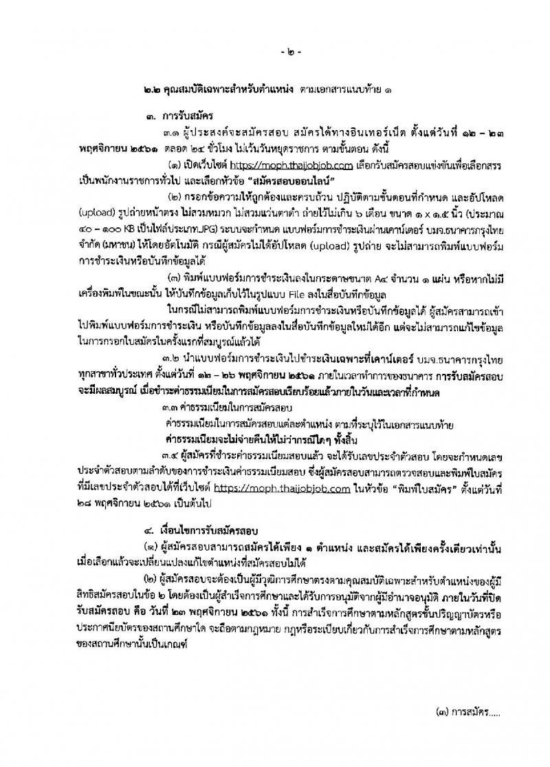สำนักปลัดกระทรวงสาธารณสุข รับสมัครบุคคลเพื่อเลือกสรรเป็นพนักงานราชการทั่วไป จำนวน 8 ตำแหน่ง 33 อัตรา (วุฒิ ป.ตรี ป.โท) รับสมัครสอบทางอินเทอร์เน็ต ตั้งแต่วันที่ 12-23 พ.ย. 2561
