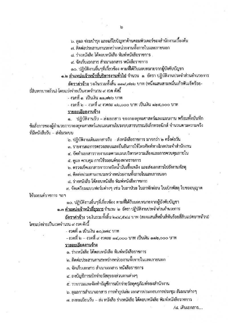 สำนักงานปลัดกระทรวงทรัพยากรธรรมชาติและสิ่งแวดล้อม รับสมัครบุคคลเพื่อเป็นลูกจ้าง จำนวน 4 ตำแหน่ง 7 อัตรา (วุฒิ ม.ต้น ม.ปลาย ปวช. ป.ตรี) รับสมัครสอบตั้งแต่วันที่ 15-23 พ.ย. 2