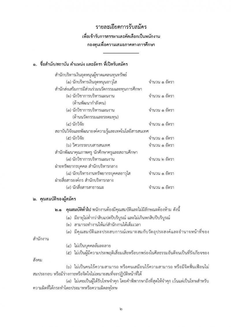 กองทุนเพื่อความเสมอภาคทางการศึกษา รับสมัครบุคคลเพื่อเข้ารับการสรรหาและคัดเลือกเป็นพนักงาน จำนวน 9 ตำแหน่ง 10 อัตรา (วุฒิ ป.ตรี ป.โท ป.เอก) รับสมัครทางอินเทอร์เน็ต ตั้งแต่วันที่ 14-29 พ.ย. 2561