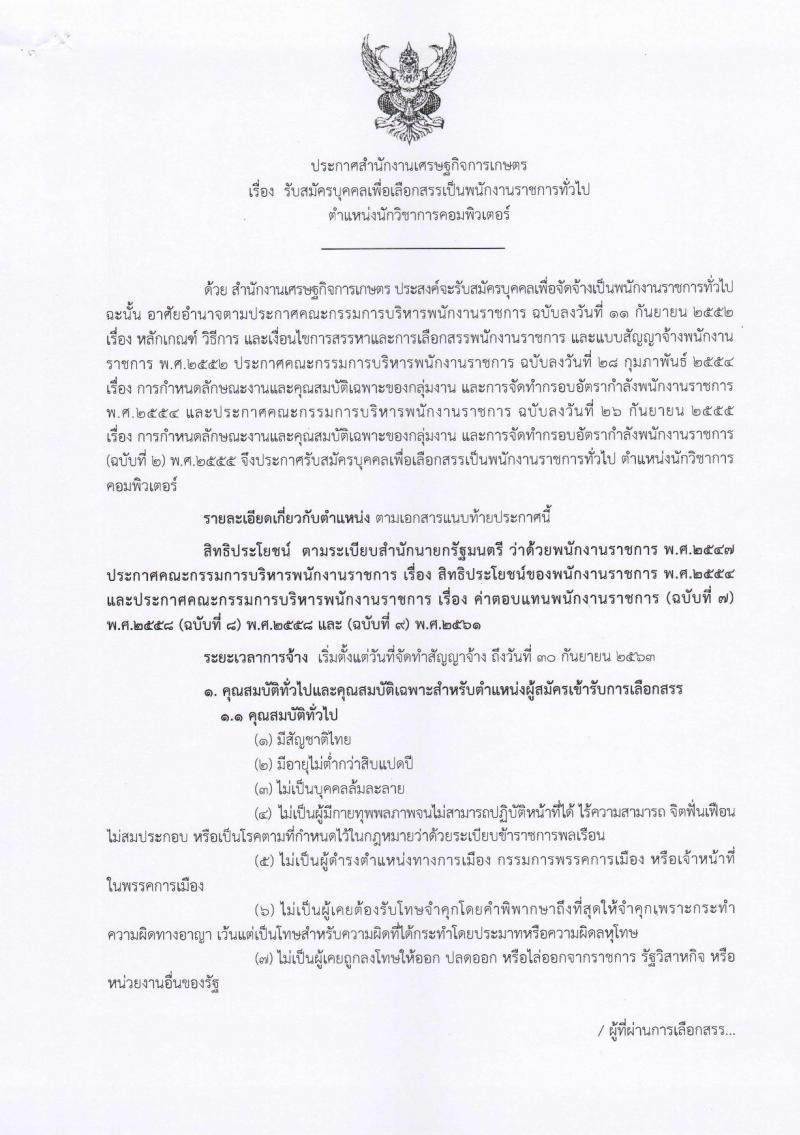 สำนักงานเศรษฐกิจการเกษตร รับสมัครบุคคลเพื่อเลือกสรรเป็นพนักงานราชการทั่วไป ตำแหน่ง นักวิชาการคอมพิวเตอร์ จำนวน 2 อัตรา (วุฒิ ป.ตรี) รับสมัครสอบตั้งแต่วันที่ 27 พ.ย. – 6 ธ.ค. 2561
