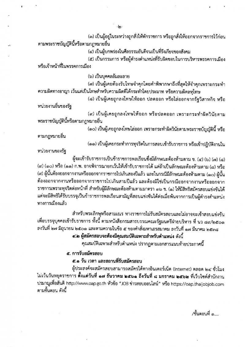 สำนักงานปรมาณูเพื่อสันติ รับสมัครสอบแข่งขันเพื่อบรรจุและแต่งตั้งบุคคลเข้ารับราชการ จำนวน 5 ตำแหน่ง ครั้งแรก 9 อัตรา (วุฒิ ป.ตรี) รับสมัครสอบทางอินเทอร์เน็ต ตั้งแต่วันที่ 17 ธ.ค. 61 – 8 ม.ค. 62