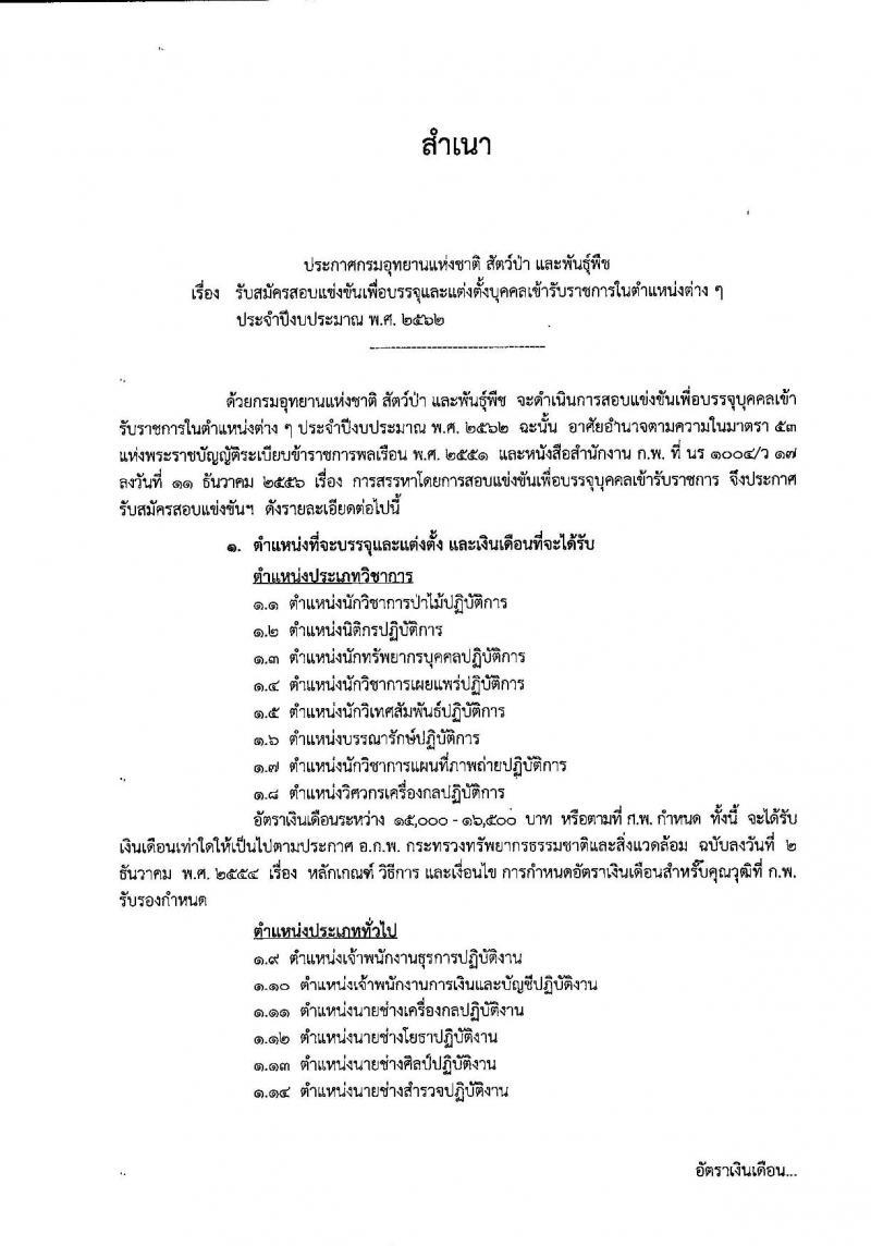 กรมอุทยานแห่งชาติ สัตว์ป่า และพันธุ์พืช รับสมัครสอบแข่งขันเพื่อบรรจุและแต่งตั้งบุคคลเข้ารับราชการ จำนวน 14 ตำแหน่ง 116 อัตรา (วุฒิ ปวส. ป.ตรี) รับสมัครสอบทางอินเทอร์เน็ต ตั้งแต่วันที่ 4-27 ธ.ค. 2561