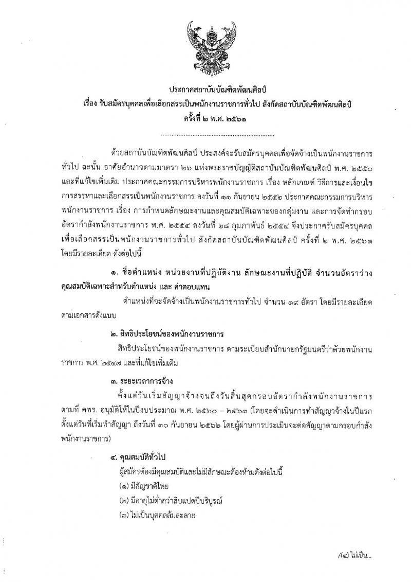 สถาบันบัณฑิตพัฒนศิลป์ รับสมัครบุคคลเพื่อเลือกสรรเป็นพนักงานราชการทั่วไป จำนวน 19 อัตรา (วุฒิ ป.ตรี) รับสมัครสอบตั้งแต่วันที่ 1-16 ธ.ค. 2561