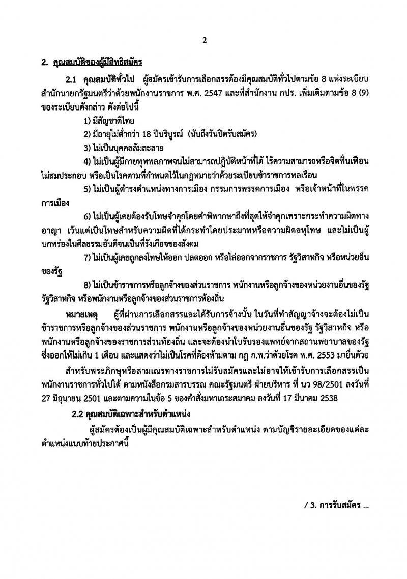 สำนักงานคณะกรรมการพิเศษเพื่อประสานงานโครงการอันเนื่องมาจากพระราชดำริ รับสมัครบุคคลเพื่อเลือกสรรเป็นพนักงานราชการทั่วไป จำนวน 2 อัตรา (วุฒิ ปวช. ปวส. ปวท.ป.ตรี) รับสมัครสอบตั้งแต่วันที่ 12-21 ธ.ค. 2561